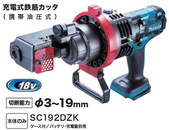 マキタ電動工具 18V充電式鉄筋カッター(携帯油圧式) SC192DZK(本体+ケースのみ)【バッテリー・充電器は別売】