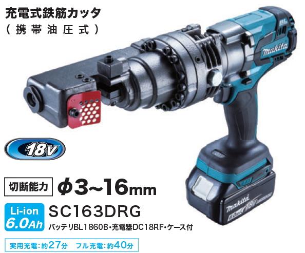 マキタ電動工具 18V充電式鉄筋カッター(携帯油圧式) SC163DRG【6.0Ahバッテリー1個のフルセット】