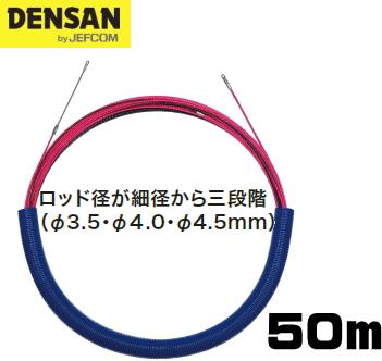 DENSAN(デンサン/ジェフコム) クイックワン(J3) トリプルコンビネーションロッド φ3.5/4.0/4.5mm×50m SXJ-3545-50