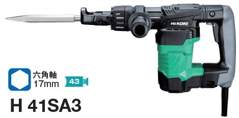 HiKOKI/ハイコーキ(日立電動工具) 電動ハンマー H41SA3 [六角軸:17mm]