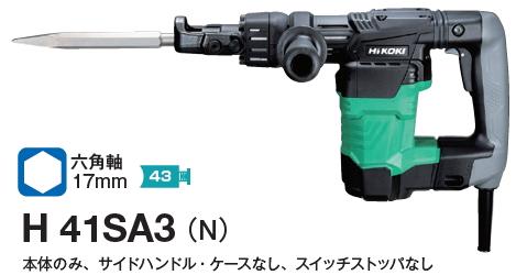 HiKOKI/ハイコーキ(日立電動工具) 電動ハンマー H41SA3(N) 本体のみ [六角軸:17mm]【サイドハンドル・ケース・スイッチストッパなし】