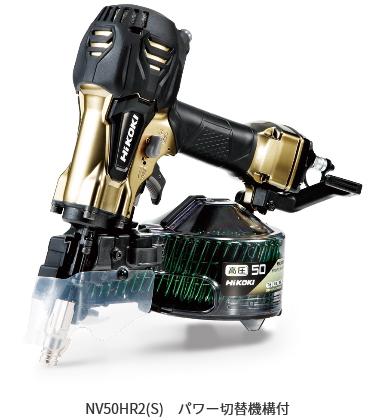 『パワー切替機構搭載』『面一仕上げ・高効率・高耐久』 HiKOKI/ハイコーキ(日立電動工具) 【高圧】 ロール釘打機 NV50HR2(S) [パワー切替機構付]