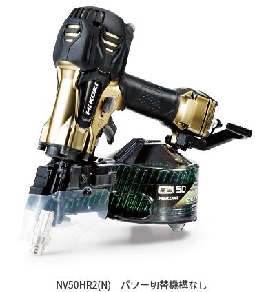 『面一仕上げ・高効率・高耐久』 HiKOKI/ハイコーキ(日立電動工具) 【高圧】 ロール釘打機 NV50HR2(N) [パワー切替機構なし]