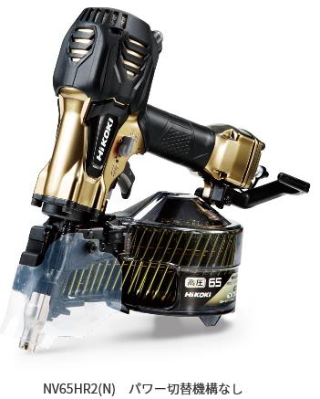 『面一仕上げ・高効率・高耐久』 HiKOKI/ハイコーキ(日立電動工具) 【高圧】 ロール釘打機 NV65HR2(N) [パワー切替機構なし]
