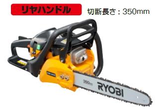 リョービ エンジンチェーンソー ESK-3435 [排気量 34.0ml:切断 350mm]