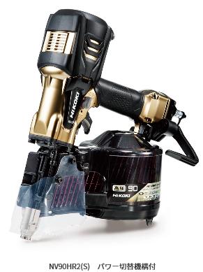HiKOKI/ハイコーキ(日立電動工具) 【高圧】 ロール釘打機 NV90HR2(S) [パワー切替機構付]