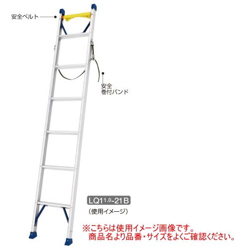 ハセガワ 電柱昇降用1連はしご LQ1 1.0-24B (全長2.45m)【メーカー直送品のため代金引換便はご利用になれません。】【※個人宅お届けは運賃別途見積の場合がございます】