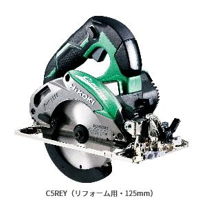HiKOKI/ハイコーキ(日立電動工具) 125mm 深切り電子リフォーム丸のこ C5REY [アルミベース・チップソー付]