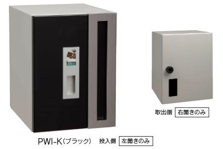福彫 宅配ポスト WIST/ウィスト ブラック PWI-K
