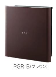 福彫 デザインポスト GRAND/グラン ブラウン PGR-B