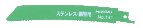 HiKOKI/ハイコーキ(日立電動工具) セーバソーブレード 湾曲ブレード No.141 150mm No.0000-3461 (50枚入)