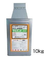 タキロンマテックス 接着剤 タキボンド #607 [10Kg]