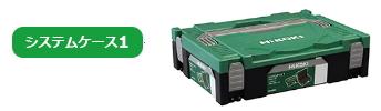 積み重ねて連結できるシステムケースキャスター HiKOKI ハイコーキ 日立電動工具 Seasonal Wrap入荷 No.0040-2656 電動工具収納用 システムケース1 295mm×395mm×105mm 絶品