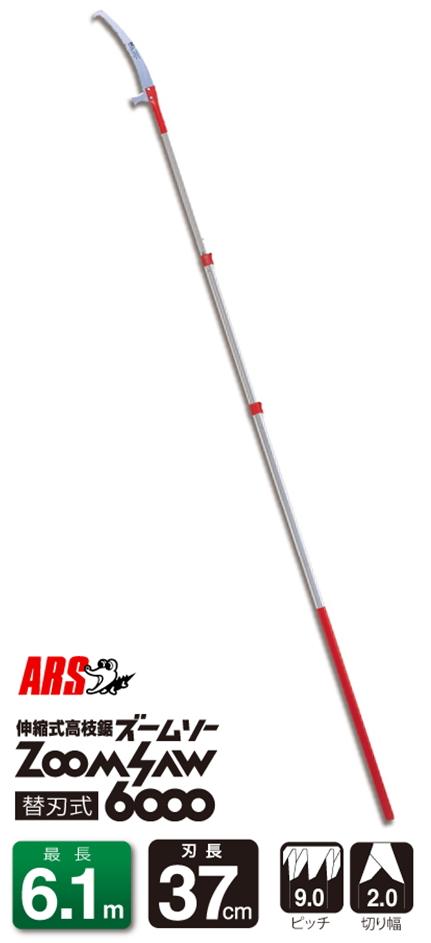 アルスコーポレーション 伸縮式高枝鋸 ズームソー6000 250Z-6-3【※メーカー直送品のため代金引換便はご利用になれません】