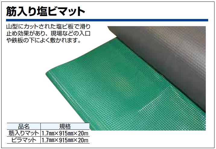 筋入り塩ビマット (たて筋入り) 1.7mm×915mm×20m