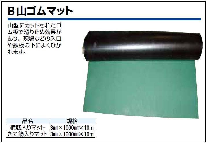 B山ゴムマット (横筋入り) 3mm×1000×10m