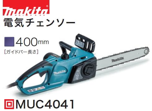 マキタ電動工具 400mm電気チェーンソー MUC4041