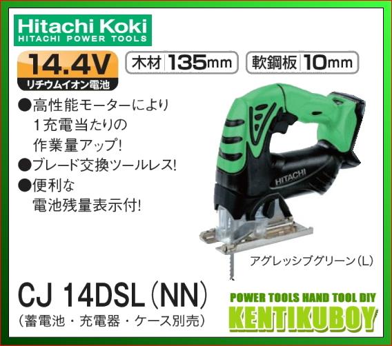 日立電動工具 14.4V 充電式ジグソー CJ14DSL(NN) アグレッシブグリーン(L)(本体のみ)【バッテリー・充電器は別売】