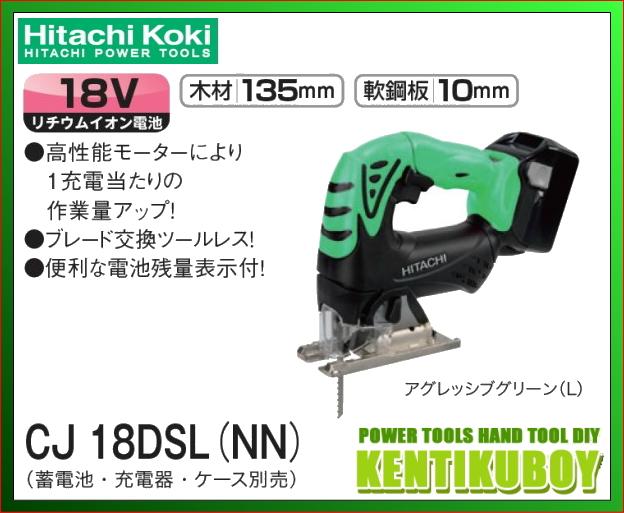 日立電動工具 18V 充電式ジグソー CJ18DSL(NN)(本体のみ)【バッテリー・充電器は別売】