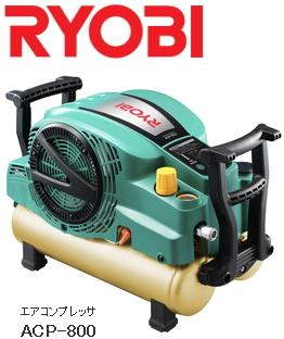 リョービ (常圧)エアコンプレッサー ACP-800