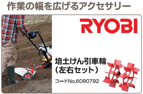 リョービ カルチベータ用 培土けい引車輪(左右セット) 6091065