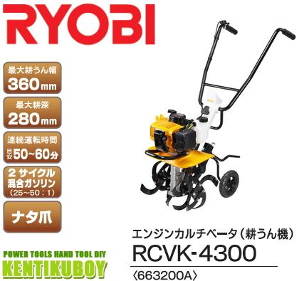 『畑の耕うん・うね立て作業に』 リョービ エンジンカルチベータ(耕うん機) RCVK-4300【※メーカー直送品のため代金引換便はご利用になれません】
