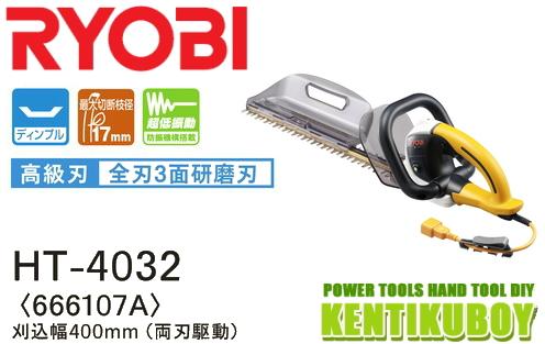リョービ 400mm ヘッジトリマ (生垣・植込みバリカン) HT-4032 【高級刃】