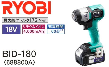 リョービ 18V 充電式インパクトドライバー BID-180