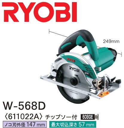 リョービ 丸ノコ 147mm チップソー付 W-568D