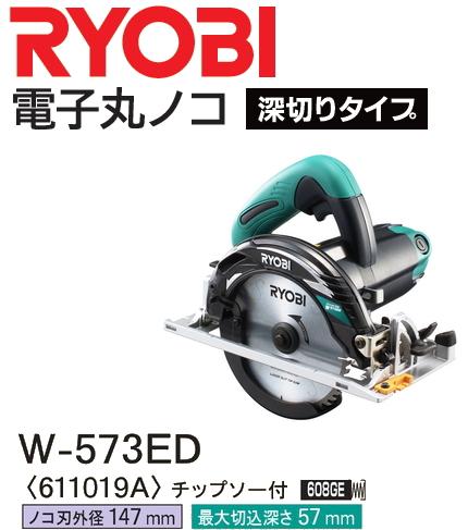 リョービ 電子丸ノコ 147mm チップソー付 W-573ED