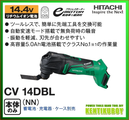 日立電動工具 14.4V 充電式 マルチツール CV14DBL(NN)(本体のみ) 【バッテリー・充電器別売】