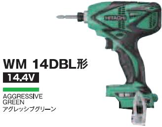 HiKOKI/ハイコーキ(日立電動工具) 14.4Vコードレス電子パルスドライバー WM14DBL(NN)(本体のみ)【バッテリー・充電器は別売】