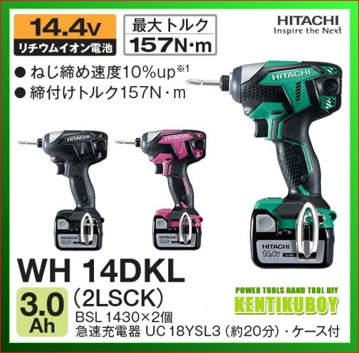 日立 インパクトドライバー  14.4V 充電式インパクトドライバー WH14DKL(2LSCK)【3.0Ah電池タイプ】