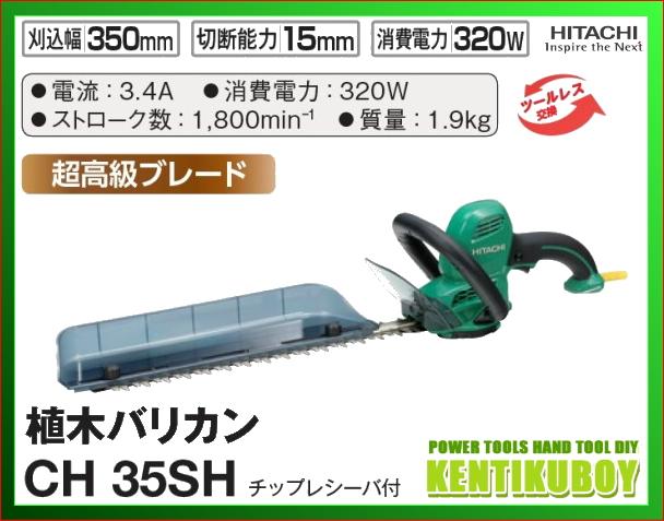 日立電動工具 植木バリカン 350mm CH35SH 【超高級ブレード付】