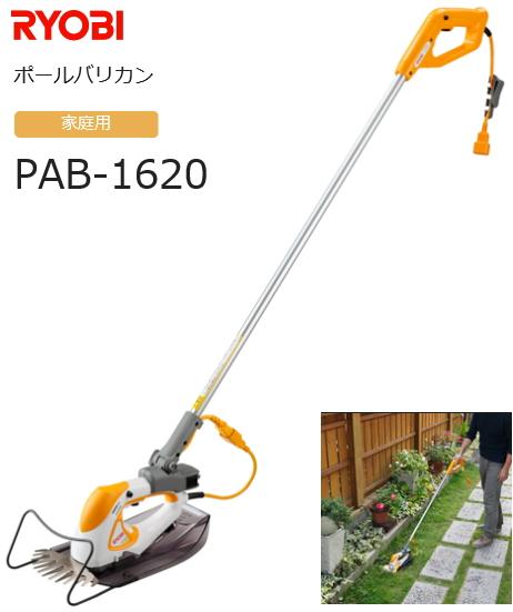 リョービ ポールバリカン【刈込幅160mm】 PAB-1620