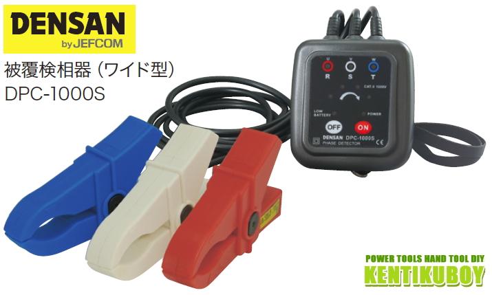 DENSAN(デンサン/ジェフコム) 被覆検相器(ワイド型) DPC-1000S