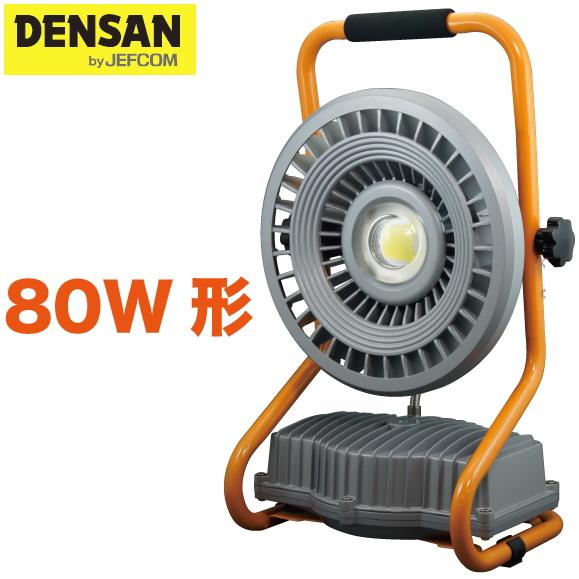 DENSAN(デンサン/ジェフコム) 80W LED投光器(充電タイプ) PDSB-03080S