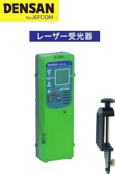 DENSAN(デンサン/ジェフコム) グリーンレーザーキャッチャー(受光器) LBP-PRG