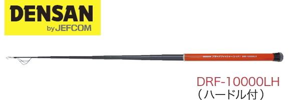 DENSAN(デンサン/ジェフコム) ブラックフィッシャー(レッド) 10mタイプ DRF-10000LH [ライト・ハードル付]