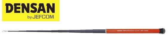DENSAN(デンサン/ジェフコム) ブラックフィッシャー(レッド) 5mタイプ DRF-5000 [ライトなし]