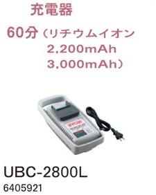 【リョービ 充電器】RYOBI UBC-2800L 6405921