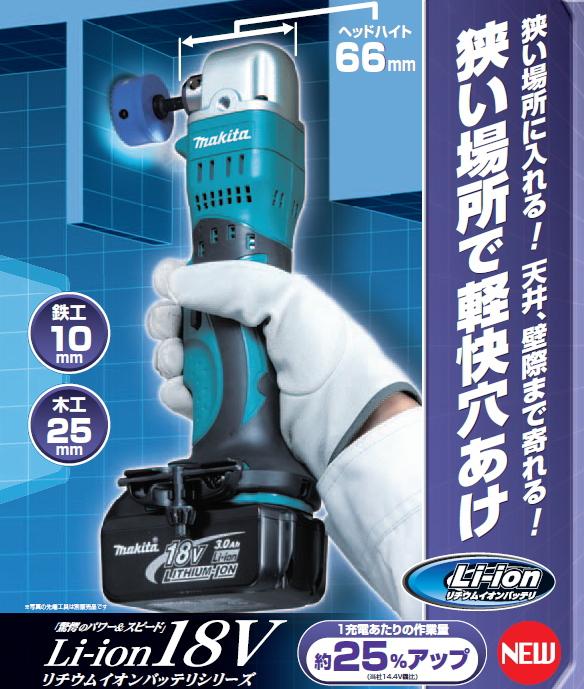 マキタ電動工具 18V充電式アングルドリル【鉄工10mm】 DA350DZ(本体のみ)【バッテリー・充電器は別売】