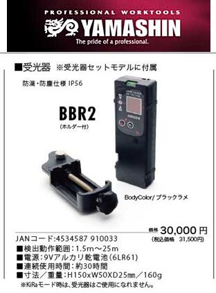 山真 ヤマシン レーザー墨出し器用 受光器 ホルダー付き BBR2