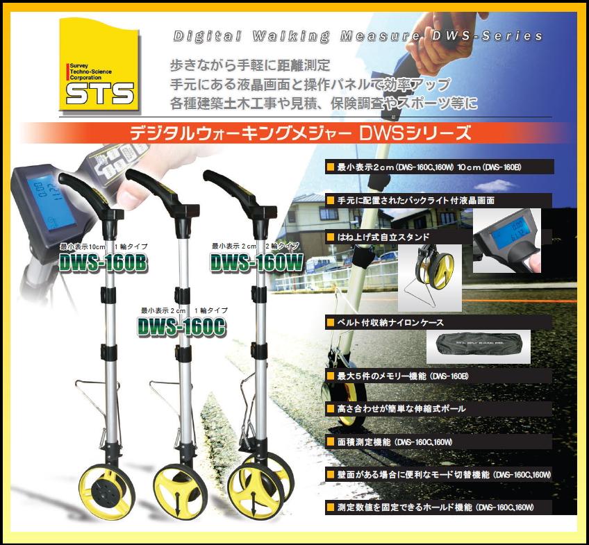 STS デジタルウォーキングメジャー DWS-160W