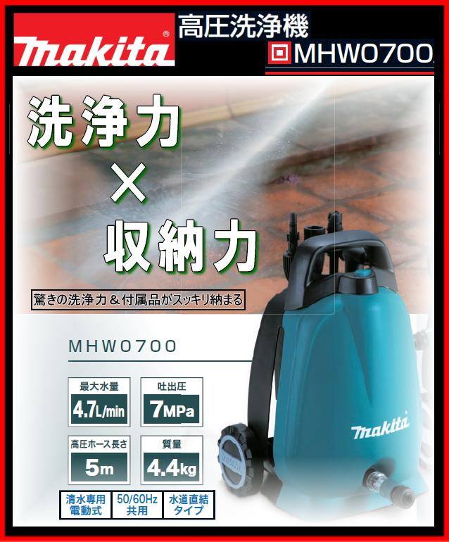 マキタ電動工具 高圧洗浄機 MHW0700
