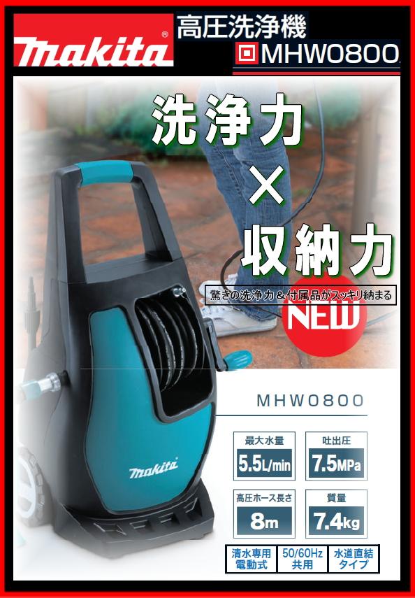 マキタ電動工具 高圧洗浄機 MHW0800