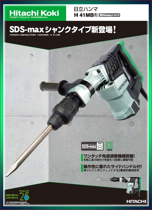 日立電動工具 電動ハンマー H41MB(SDS-maxシャンクタイプ)