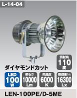 日動工業 LEDメガライト100W(投光器式) LEN-100PE/D-5ME
