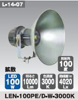 日動工業 LEDメガライト100W(投光器式) LEN-100PE/D-W-3000K