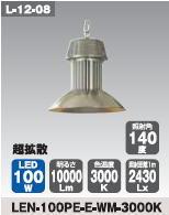日動工業 LEDメガライト100W(吊り下げ式) LEN-100PE-E-WM-3000K